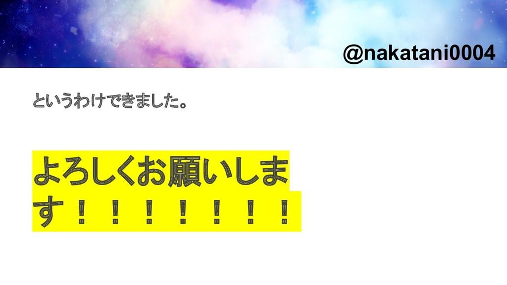 というわけできました。   よろしくお願いしま す!!!!!!! @nakatani0...