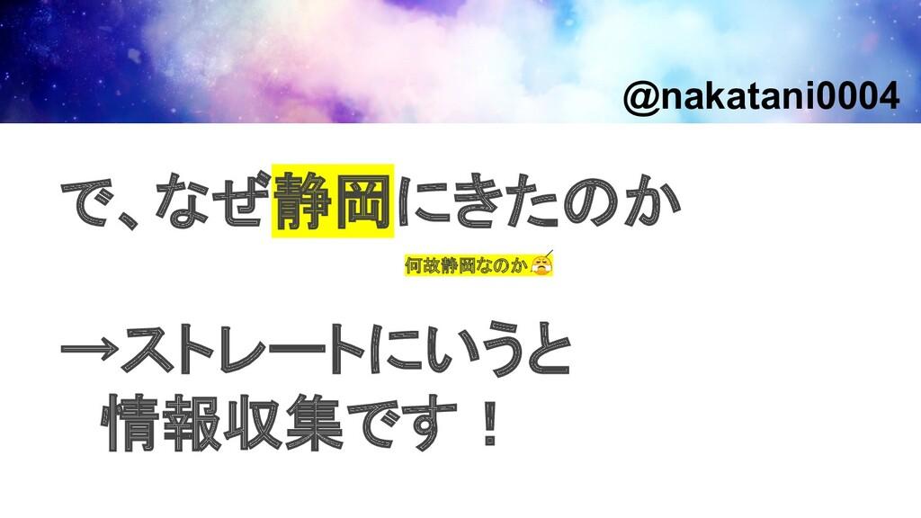 で、なぜ静岡にきたのか  →ストレートにいうと  情報収集です! @nakatani0...