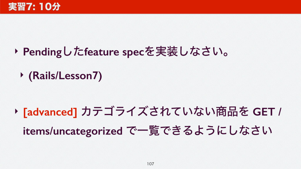 ‣ Pendingͨ͠feature specΛ࣮૷͠ͳ͍͞ɻ ‣ (Rails/Lesson...