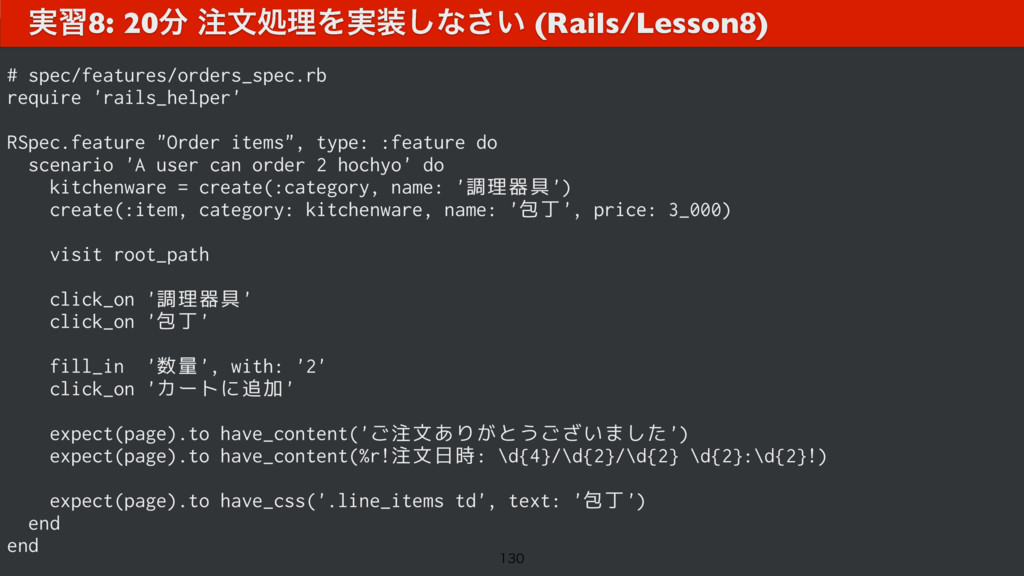 # spec/features/orders_spec.rb require 'rails_h...