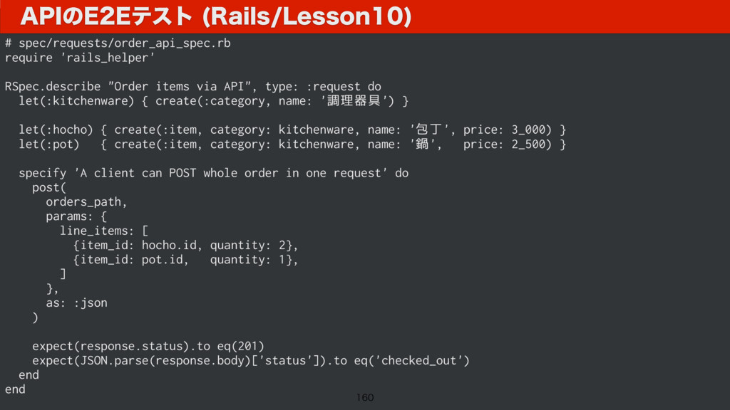 # spec/requests/order_api_spec.rb require 'rail...