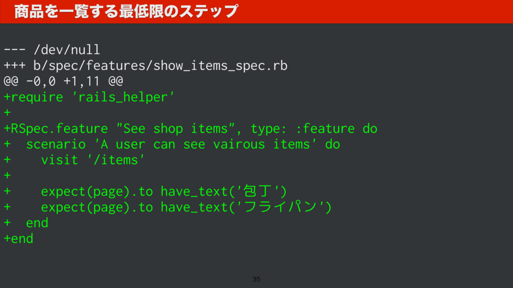 --- /dev/null +++ b/spec/features/show_items_sp...
