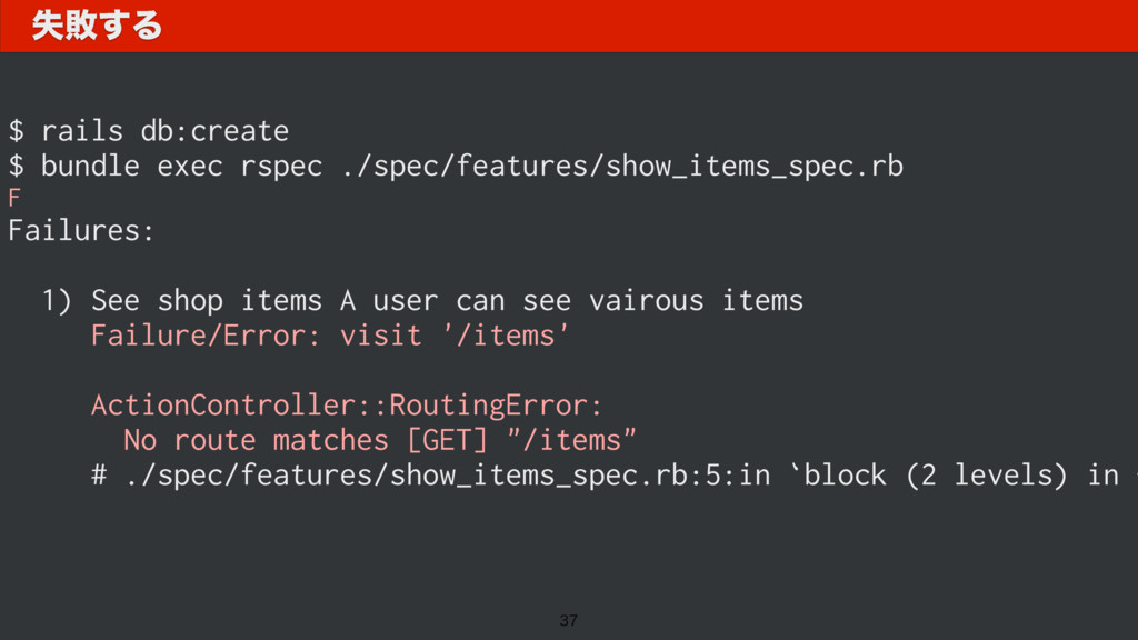 $ rails db:create $ bundle exec rspec ./spec/fe...