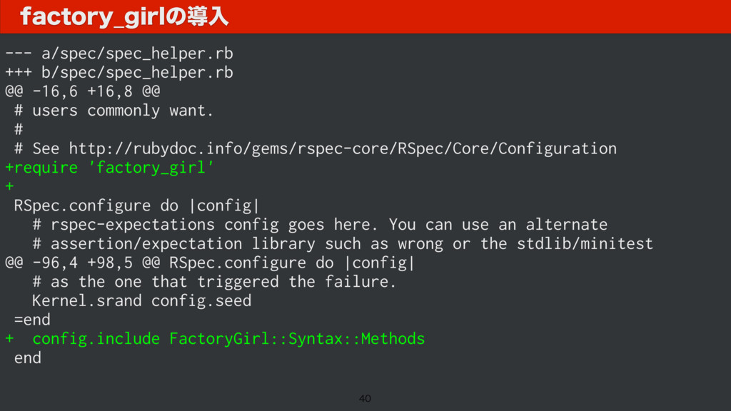 --- a/spec/spec_helper.rb +++ b/spec/spec_helpe...