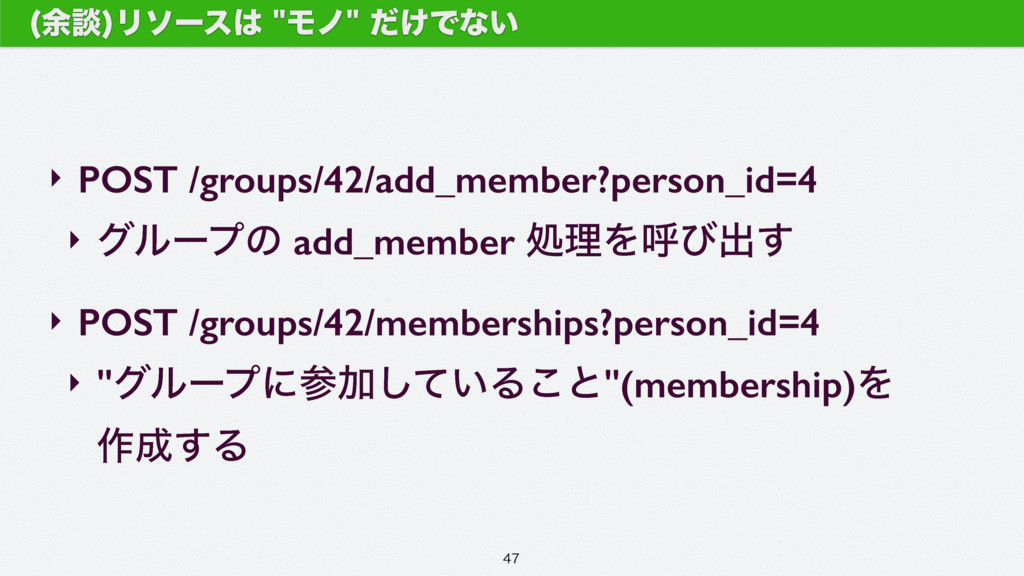 ‣ POST /groups/42/add_member?person_id=4 ‣ άϧʔϓ...
