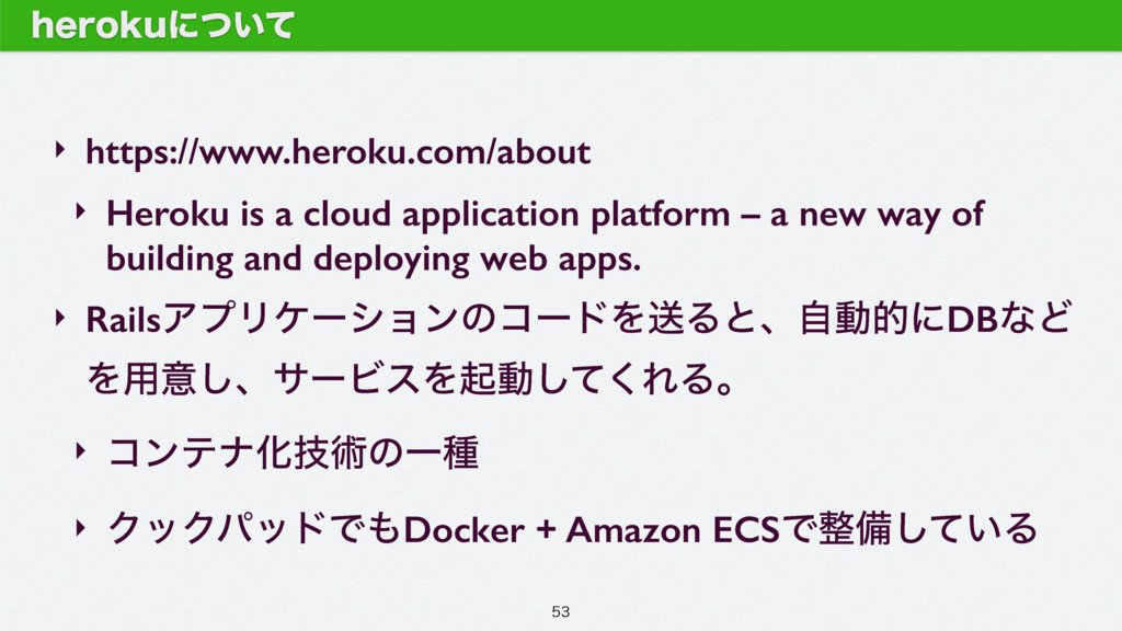‣ https://www.heroku.com/about ‣ Heroku is a cl...