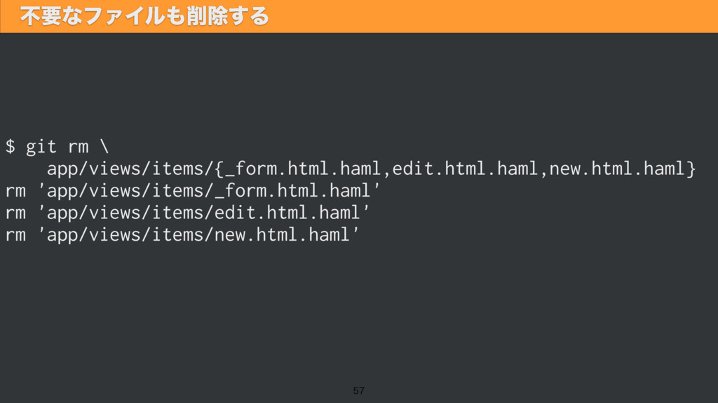 $ git rm 