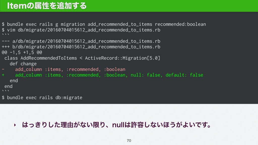 $ bundle exec rails g migration add_recommended...
