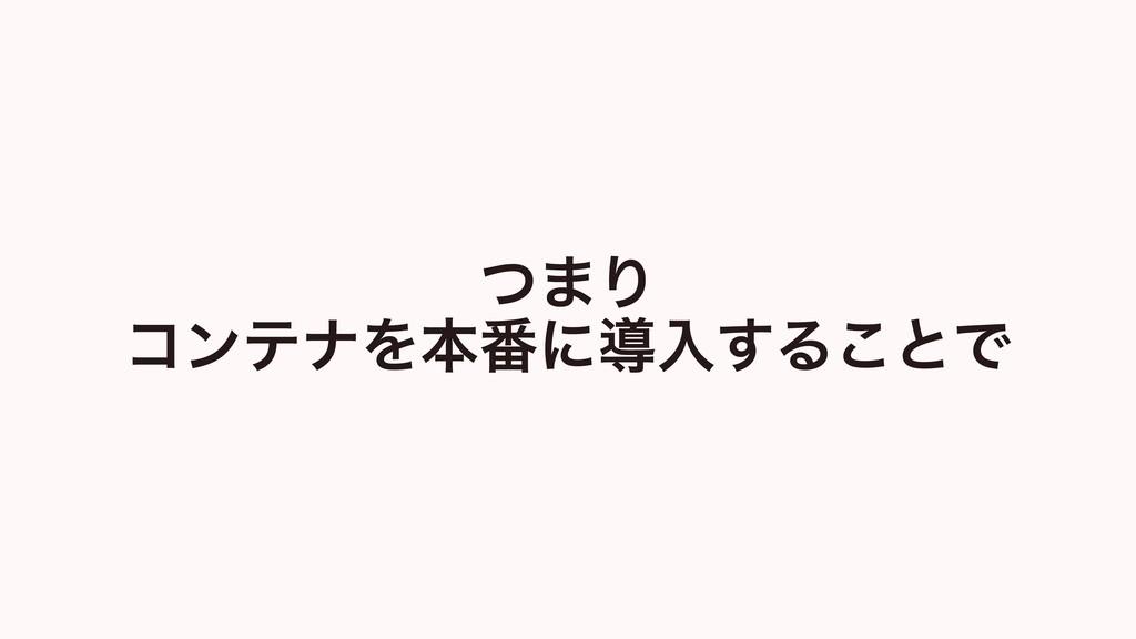 ͭ·Γ ίϯςφΛຊ൪ʹಋೖ͢Δ͜ͱͰ