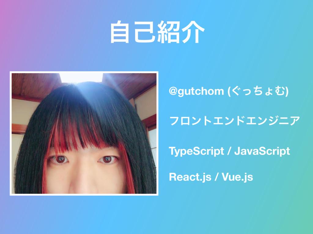 ࣗݾհ @gutchom (͙ͬͪΐΉ) ϑϩϯτΤϯυΤϯδχΞ TypeScript /...