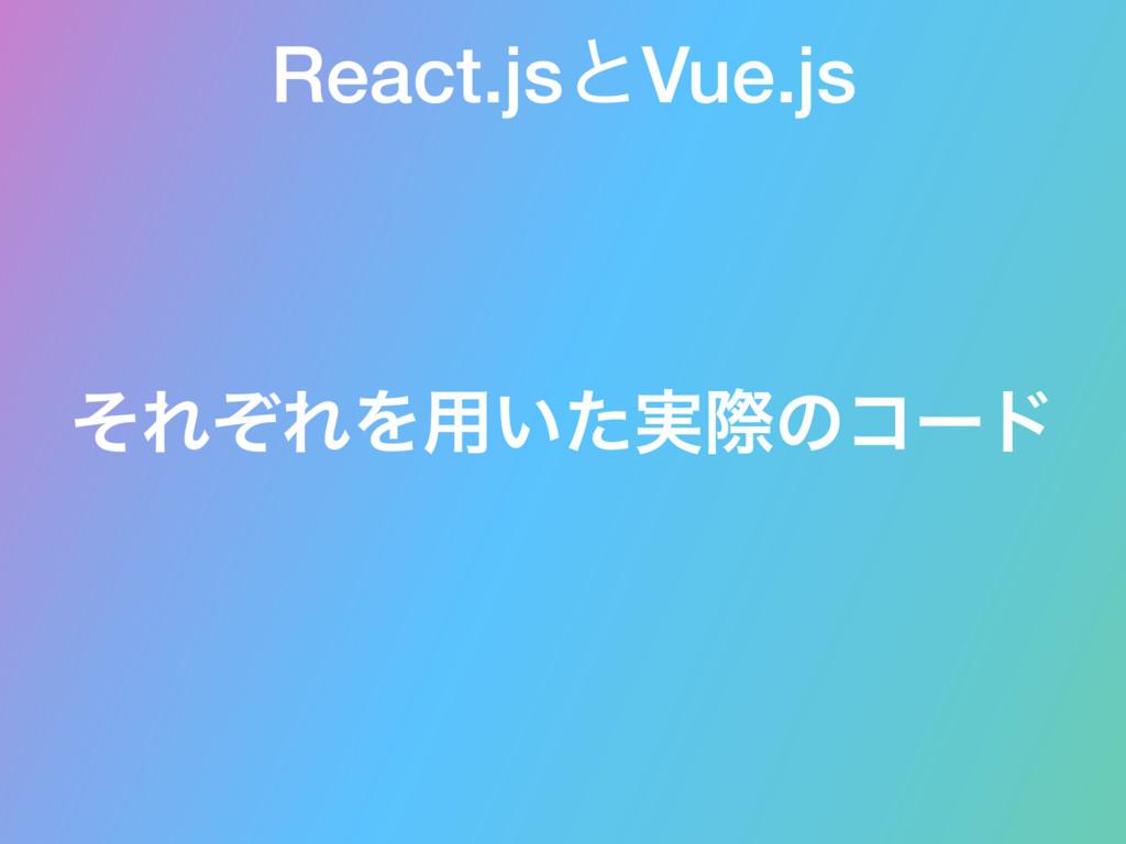 React.jsͱVue.js ͦΕͧΕΛ༻͍࣮ͨࡍͷίʔυ