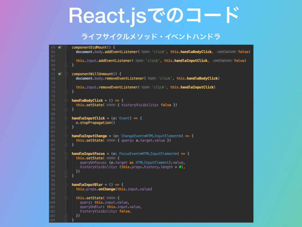 React.jsͰͷίʔυ ϥΠϑαΠΫϧϝιουɾΠϕϯτϋϯυϥ