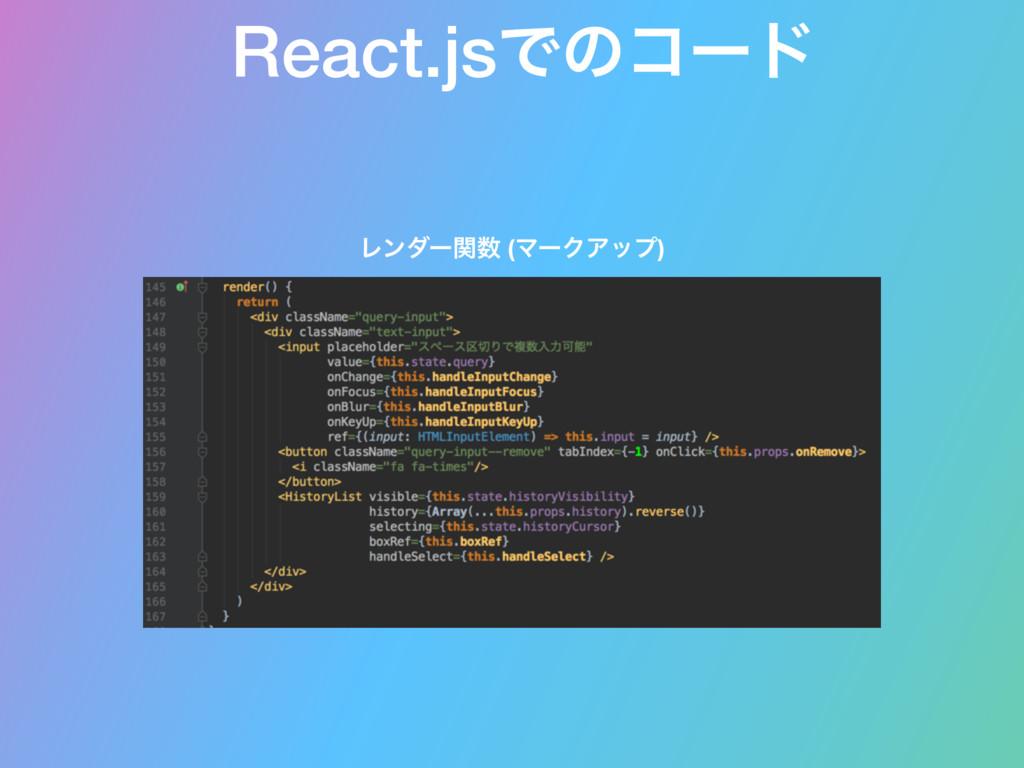 React.jsͰͷίʔυ Ϩϯμʔؔ (ϚʔΫΞοϓ)