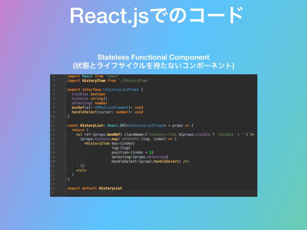 React.jsͰͷίʔυ Stateless Functional Component (ঢ়...