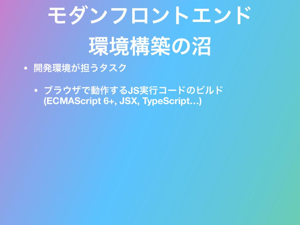 • ։ൃڥ͕୲͏λεΫ • ϒϥβͰಈ࡞͢ΔJS࣮ߦίʔυͷϏϧυ (ECMAScrip...