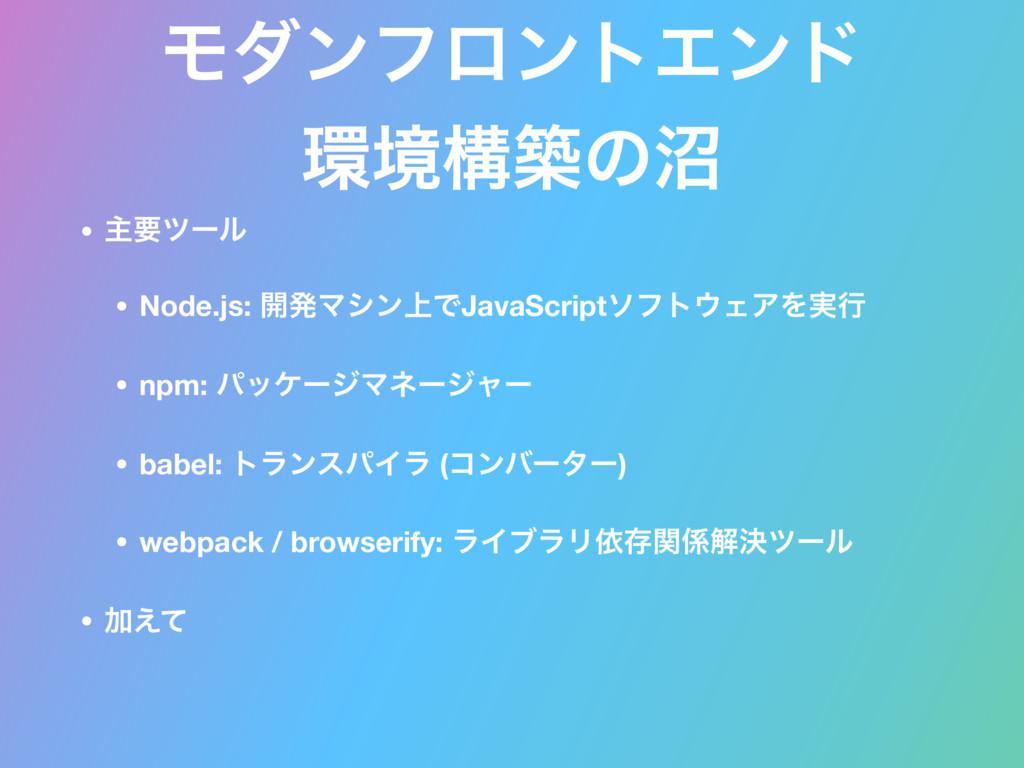 • ओཁπʔϧ • Node.js: ։ൃϚγϯ্ͰJavaScriptιϑτΣΞΛ࣮ߦ •...