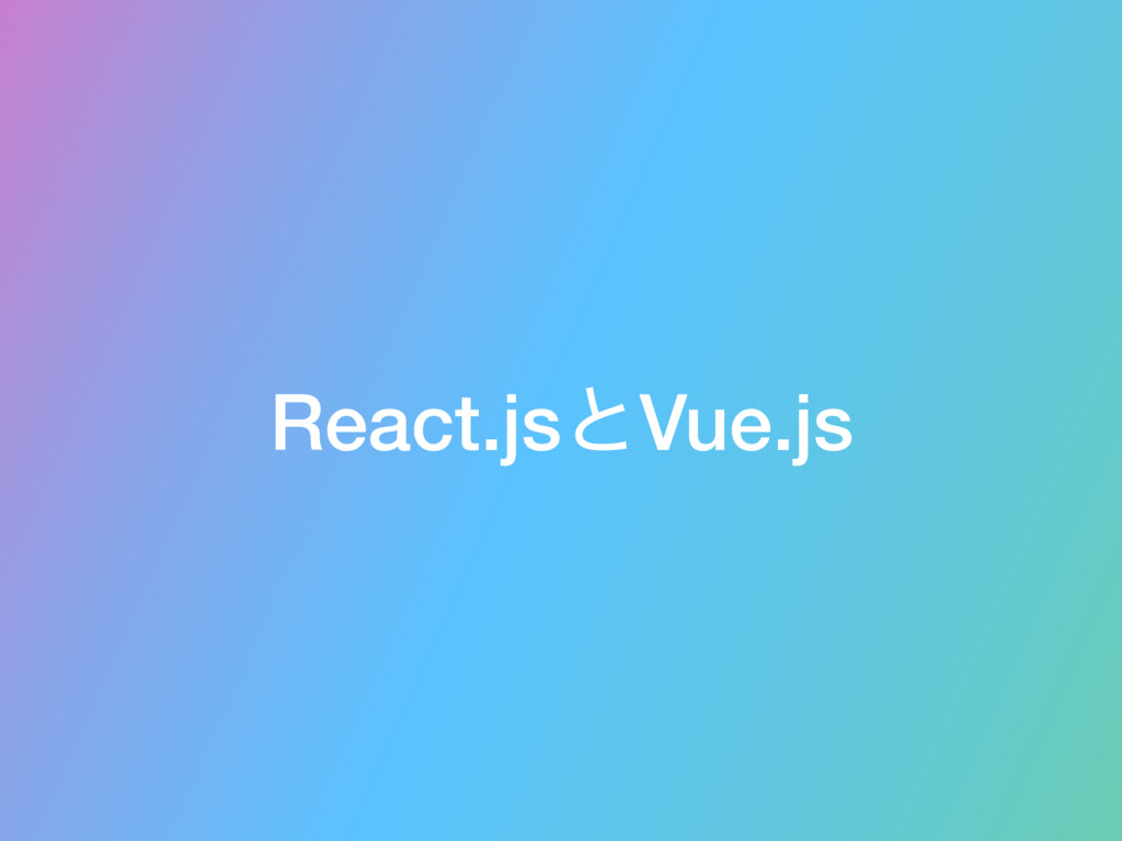 React.jsͱVue.js