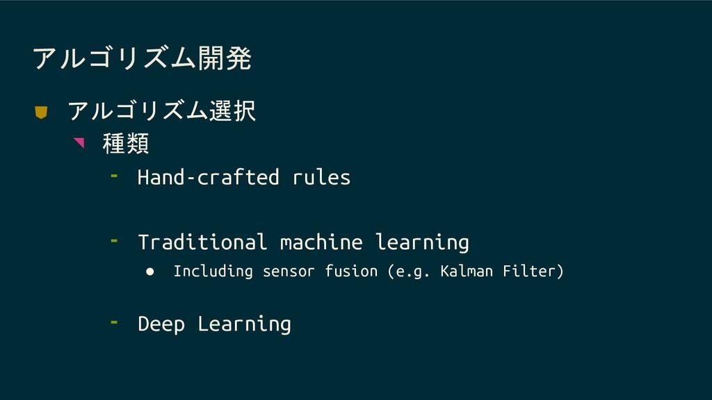 ⛊ アルゴリズム選択 ◥ 種類 ⁃ Hand-crafted rules ⁃ Traditio...