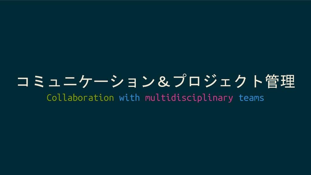コミュニケーション&プロジェクト管理 Collaboration with multidisc...
