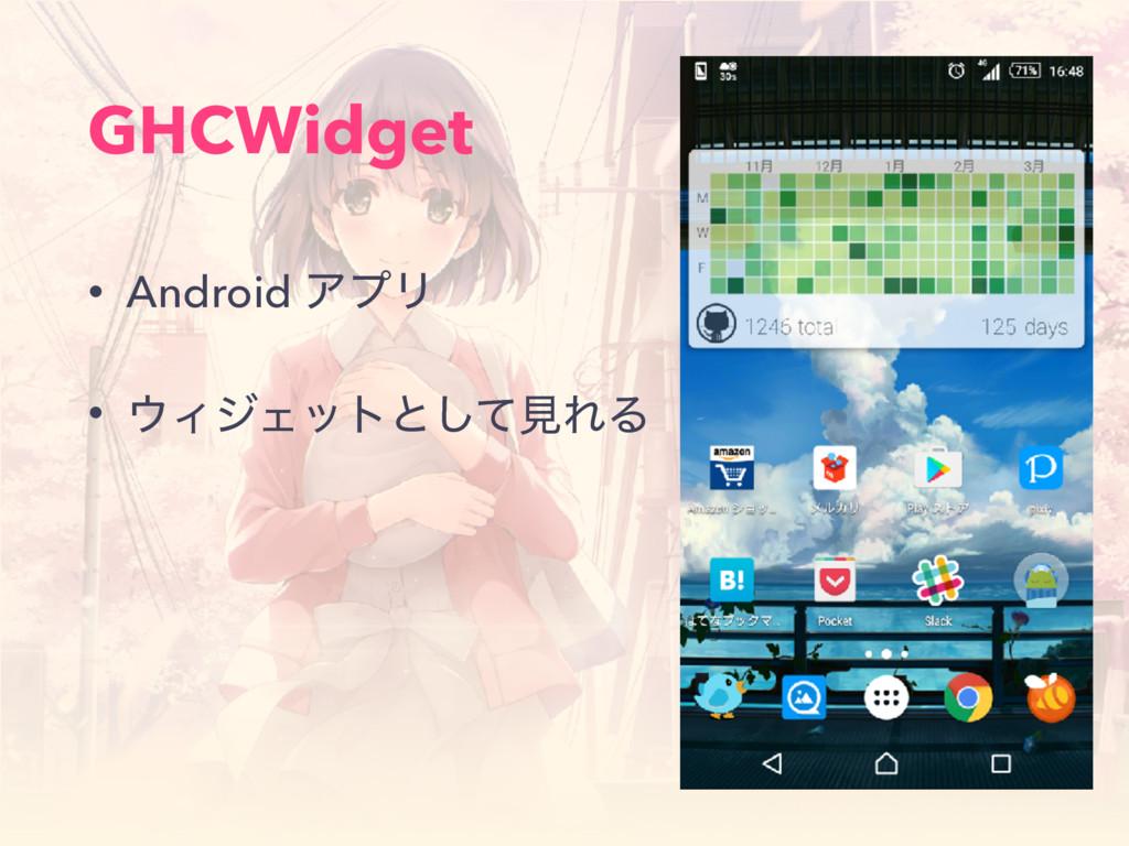 GHCWidget • Android ΞϓϦ • ΟδΣοτͱͯ͠ݟΕΔ