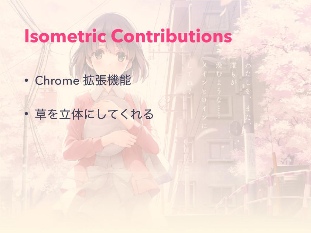 Isometric Contributions • Chrome ֦ுػ • Λཱମʹͯ͠...