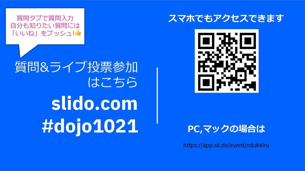 質問&ライブ投票参加 はこちら slido.com #dojo1021 質問タブで質問⼊⼒ ⾃...
