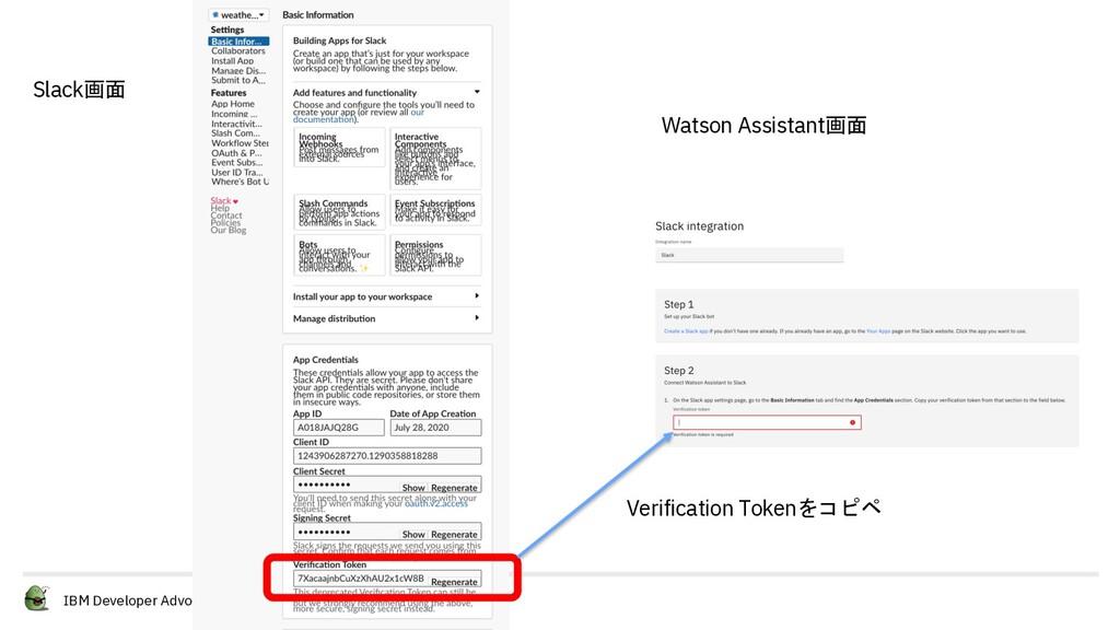 IBM Developer Advocacy 2020 Slack画面 Watson Assi...