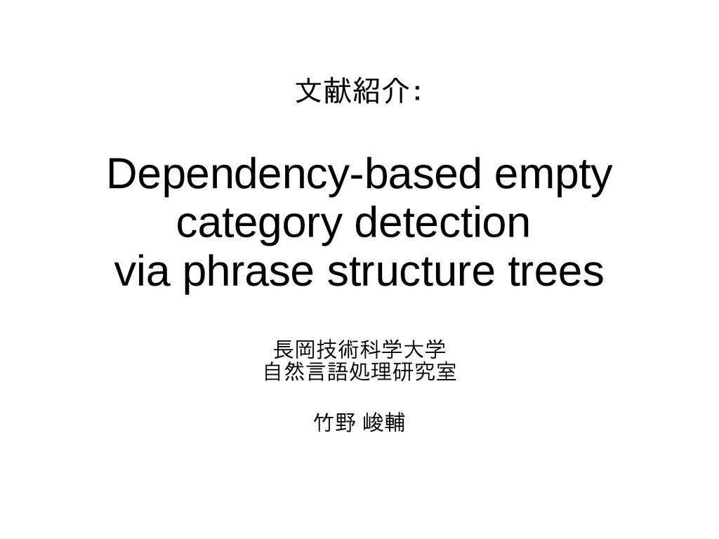 文献紹介: Dependency-based empty category detection...