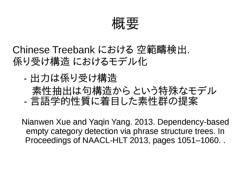 概要 Chinese Treebank における 空範疇検出. 係り受け構造 におけるモデル化...
