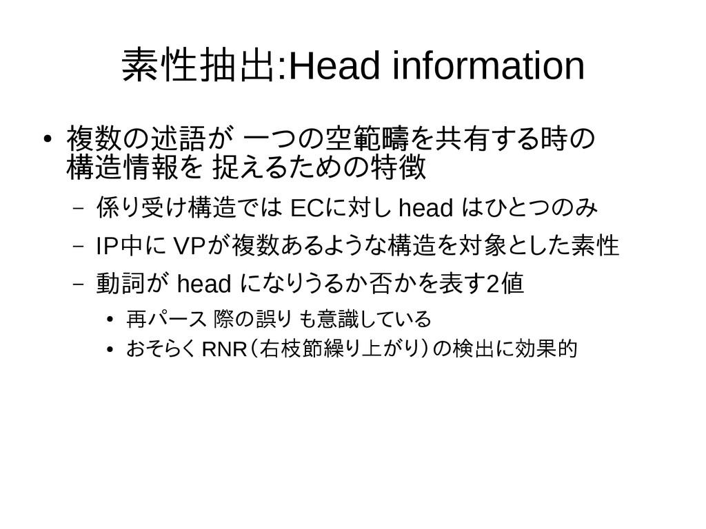 素性抽出:Head information ● 複数の述語が 一つの空範疇を共有する時の 構造...