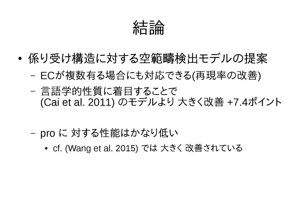 結論 ● 係り受け構造に対する空範疇検出モデルの提案 – ECが複数有る場合にも対応できる(再...