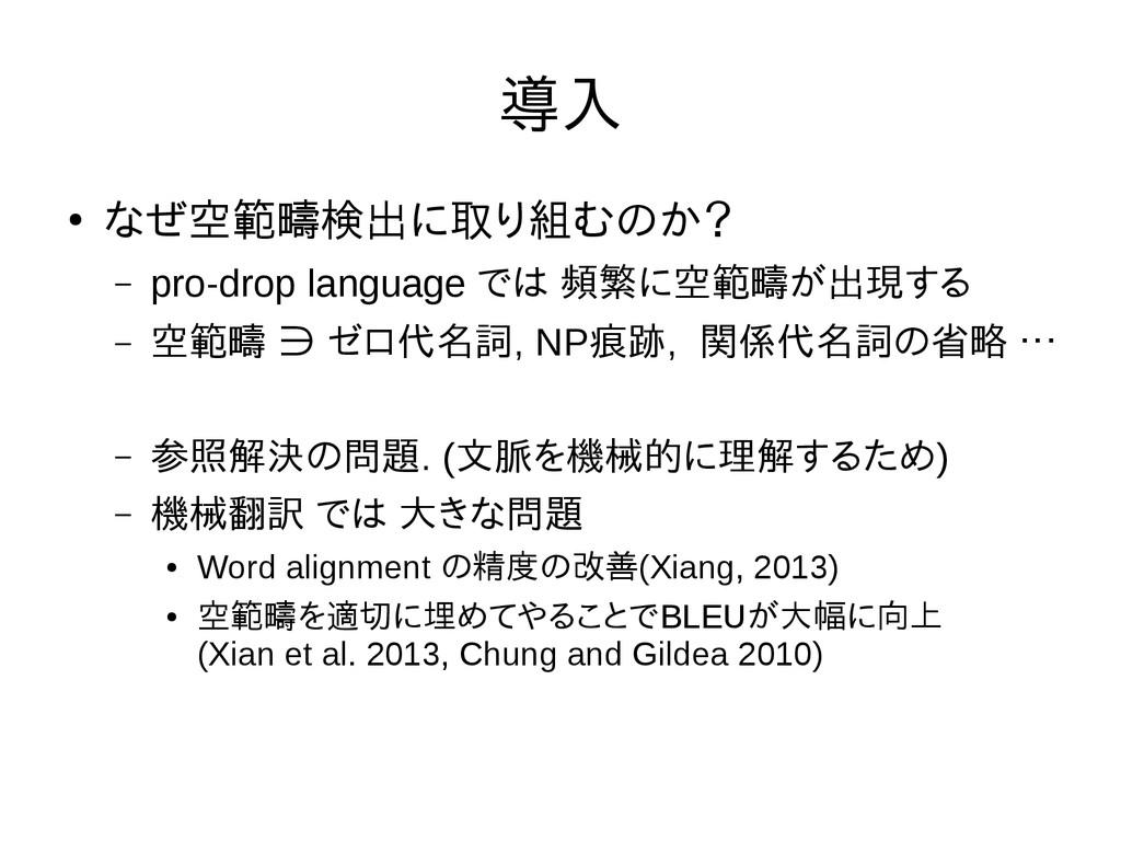 導入 ● なぜ空範疇検出に取り組むのか? – pro-drop language では 頻繁に...