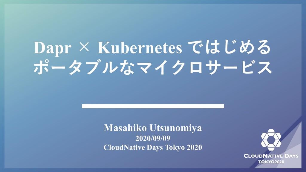 Dapr × Kubernetes ではじめる ポータブルなマイクロサービス Masahiko...