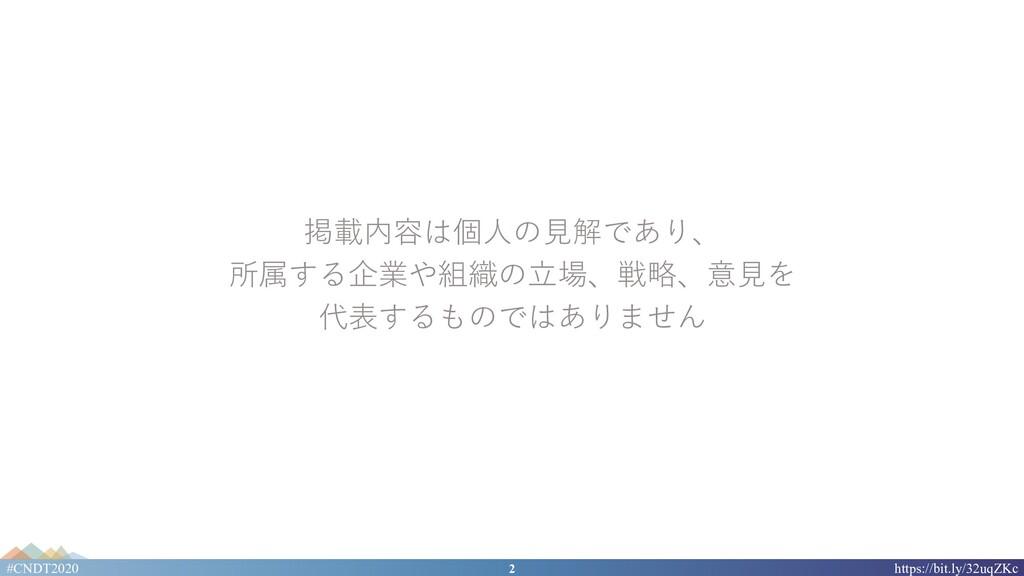 2 #CNDT2020 https://bit.ly/32uqZKc 掲載内容は個⼈の⾒解であ...