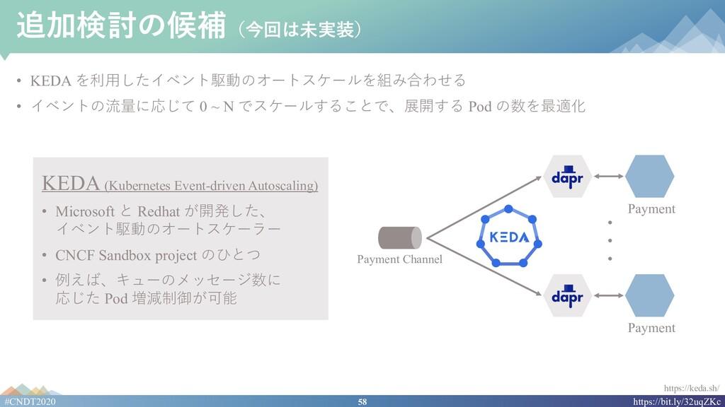 58 #CNDT2020 https://bit.ly/32uqZKc 追加検討の候補(今回は...