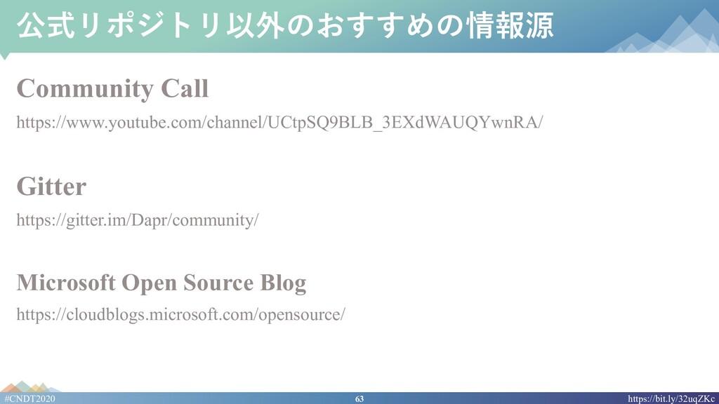 63 #CNDT2020 https://bit.ly/32uqZKc 公式リポジトリ以外のお...