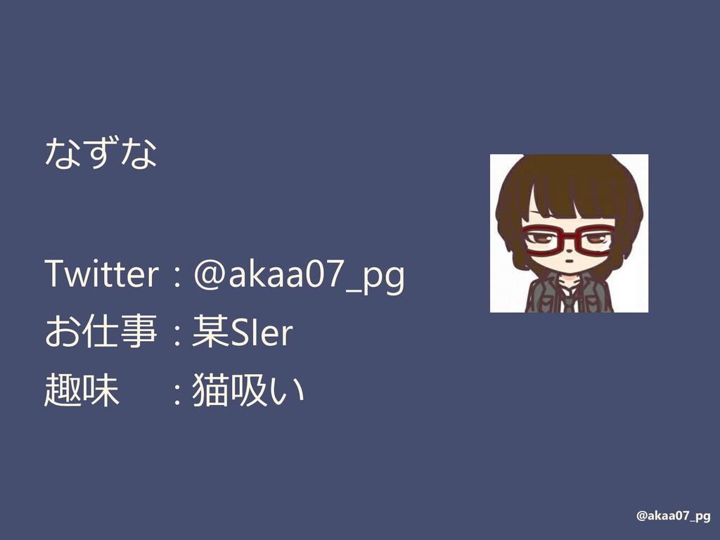 なずな Twitter : @akaa07_pg お仕事 : 某SIer 趣味 : 猫吸い @...