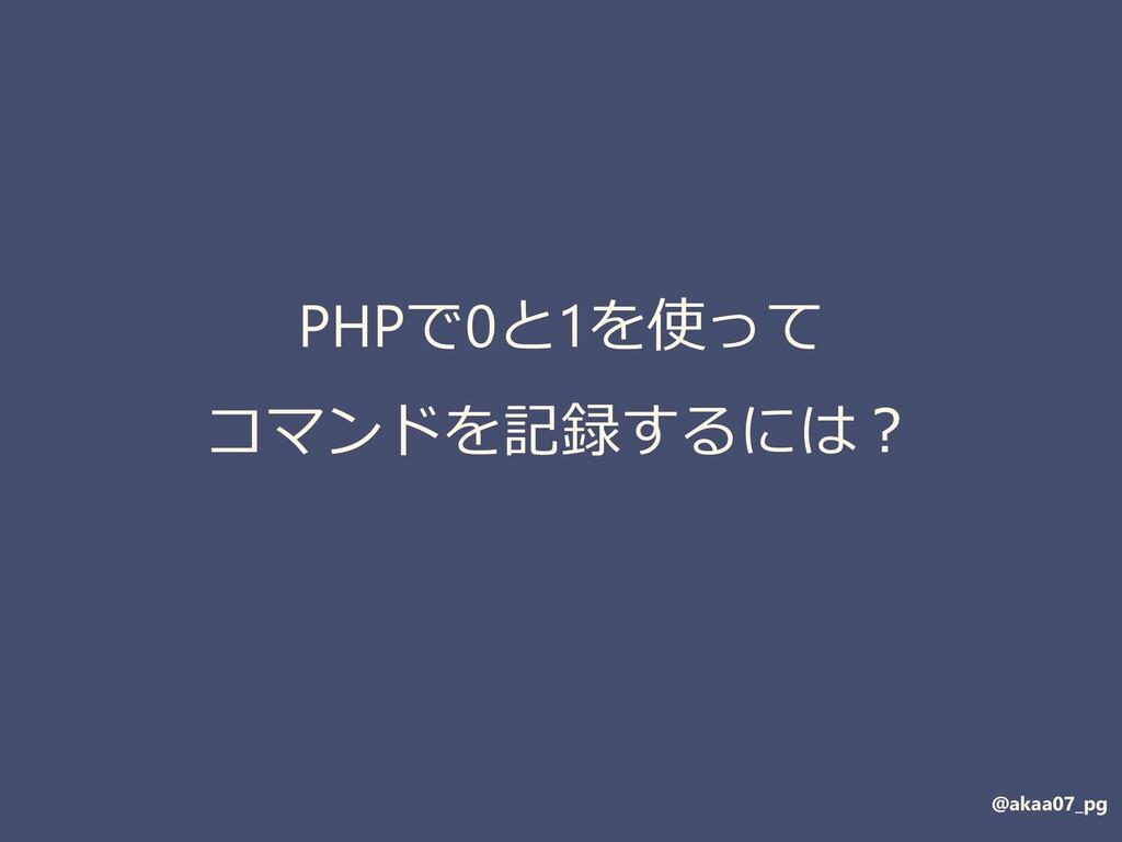 PHPで0と1を使って コマンドを記録するには? @akaa07_pg