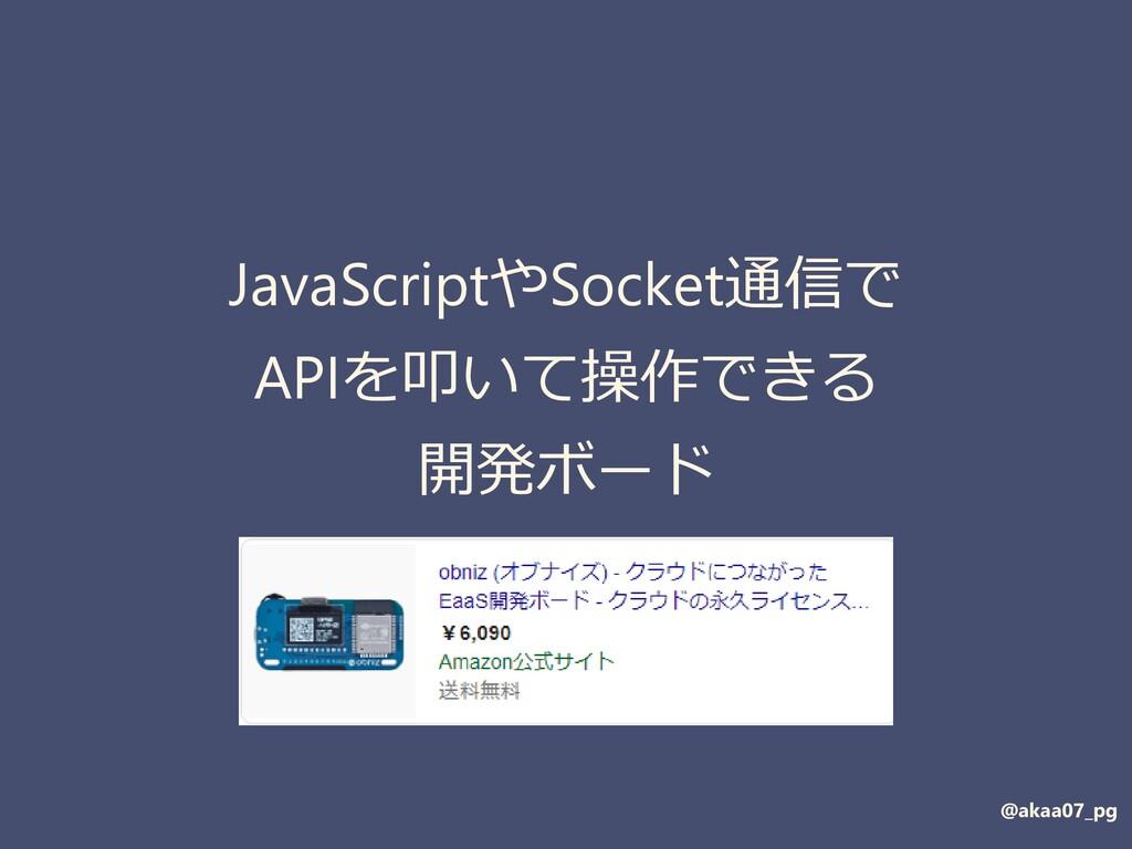 JavaScriptやSocket通信で APIを叩いて操作できる 開発ボード @akaa07...
