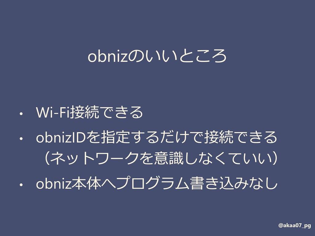 obnizのいいところ • Wi-Fi接続できる • obnizIDを指定するだけで接続できる...