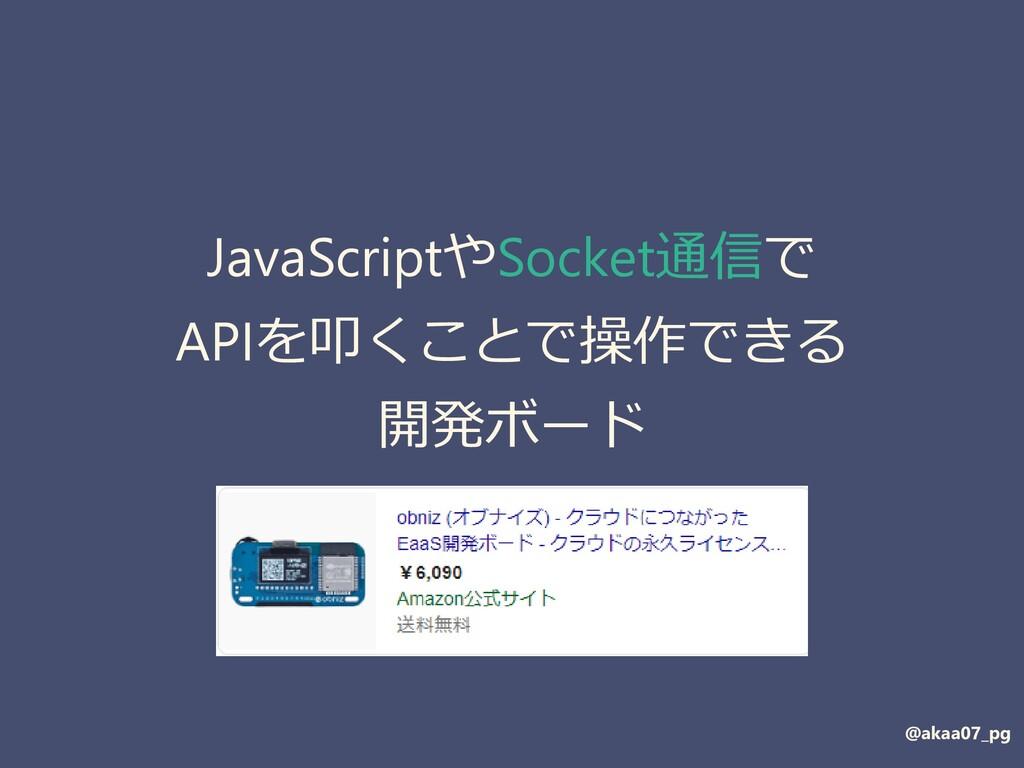 JavaScriptやSocket通信で APIを叩くことで操作できる 開発ボード @akaa...