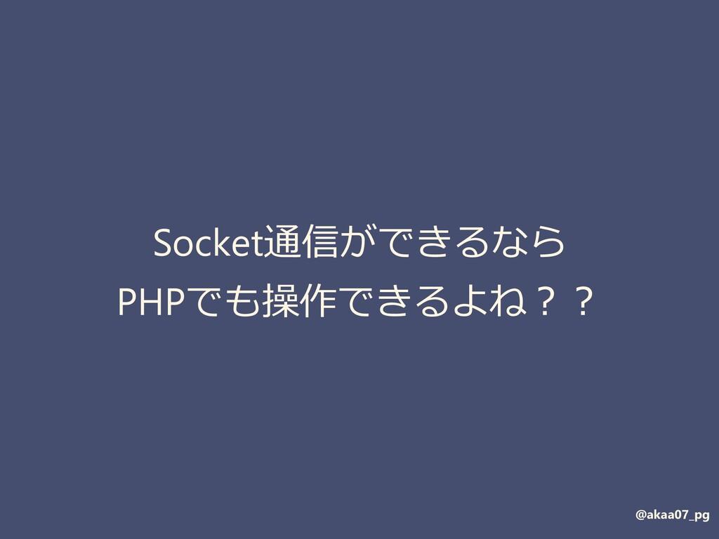 Socket通信ができるなら PHPでも操作できるよね?? @akaa07_pg