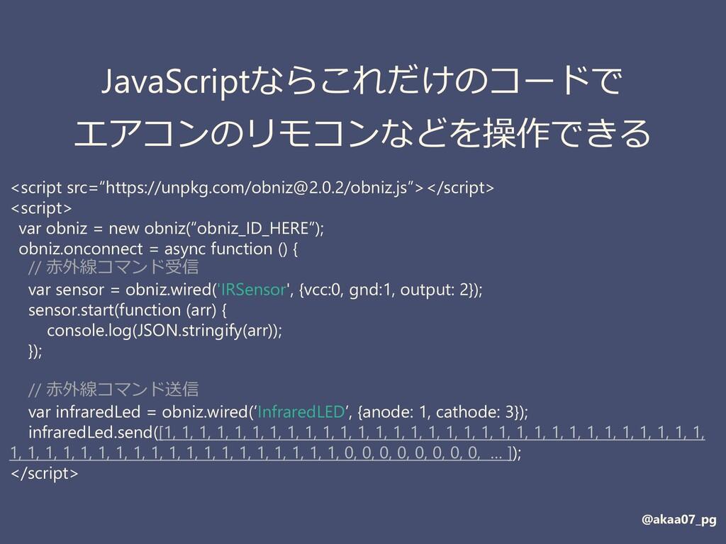 JavaScriptならこれだけのコードで エアコンのリモコンなどを操作できる @akaa07...