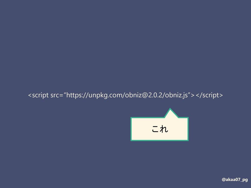 "<script src=""https://unpkg.com/obniz@2.0.2/obni..."