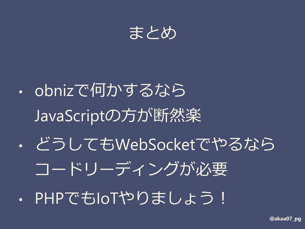 まとめ • obnizで何かするなら JavaScriptの方が断然楽 • どうしてもWebS...