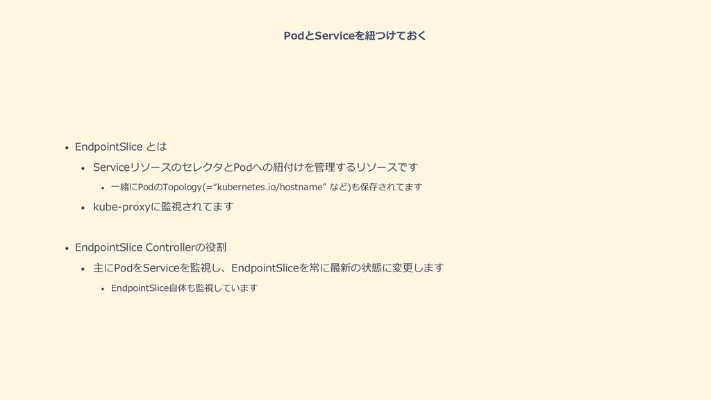 PodとServiceを紐つけておく • EndpointSlice とは • Service...