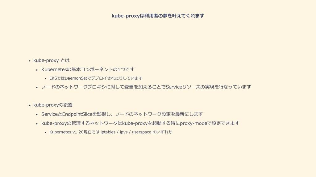 kube-proxyは利⽤者の夢を叶えてくれます • kube-proxy とは • Kube...