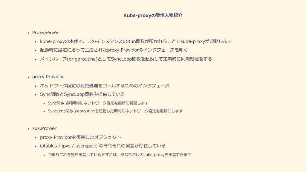 Kube-proxyの登場⼈物紹介 • ProxyServer • kube-proxyの本体...