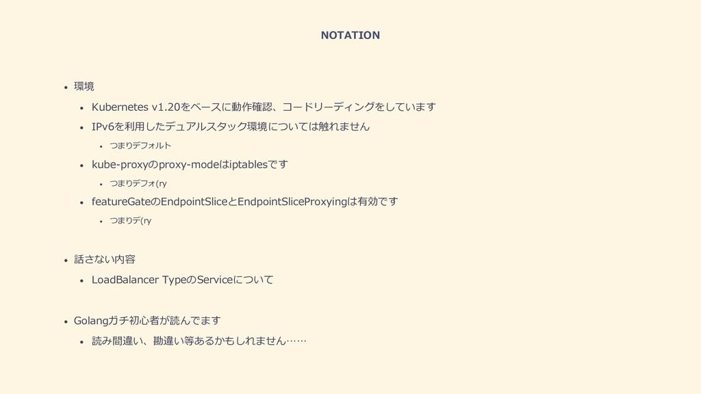 NOTATION • 環境 • Kubernetes v1.20をベースに動作確認、コードリー...