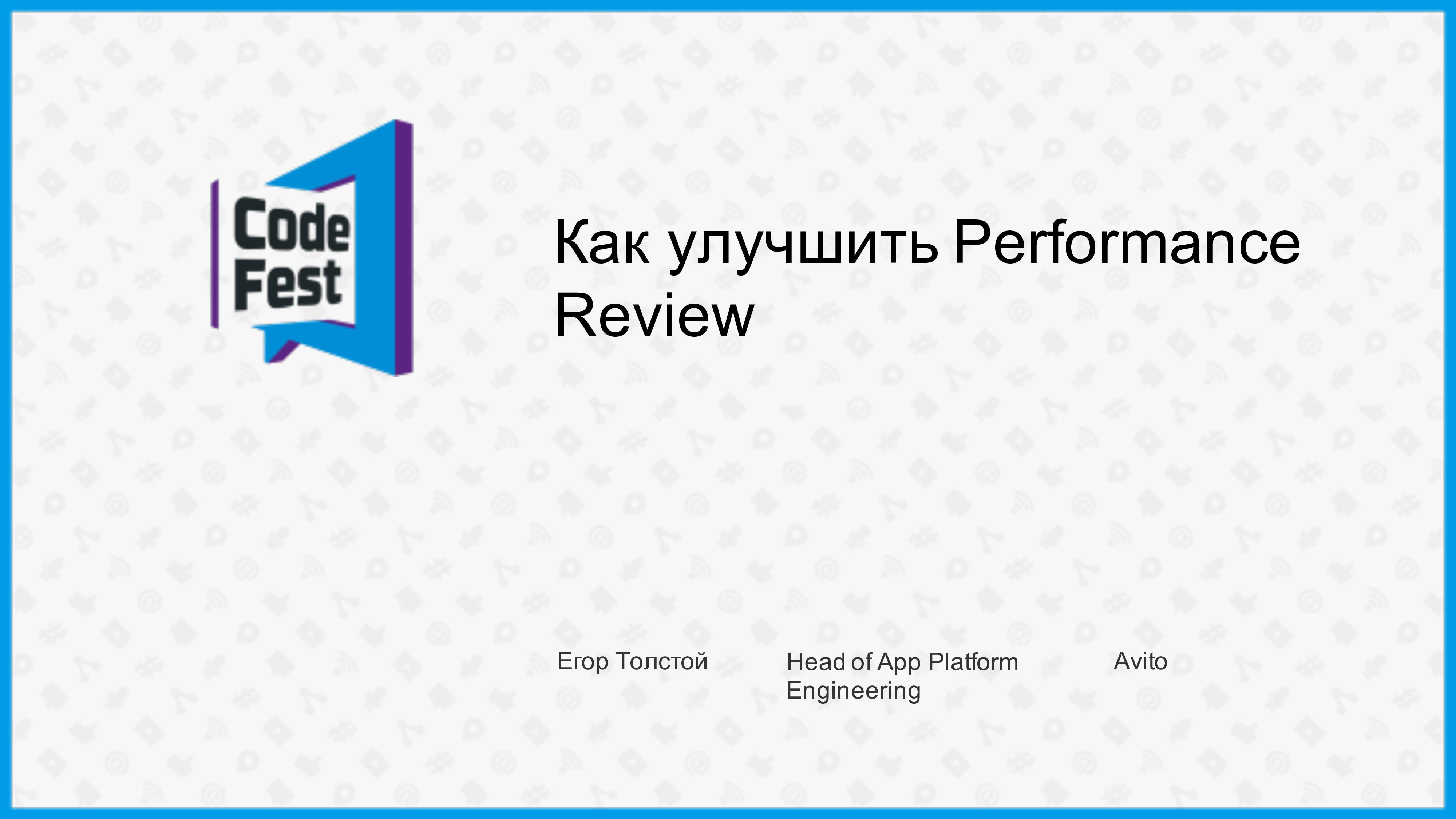Как улучшить Performance Review Егор Толстой He...